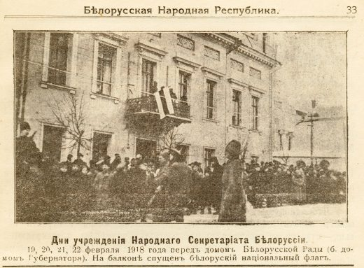 The flag of Belarusian Democratic Republic on the balcony of the republican government (former office of the Russian governor). Minsk, February 1918. The unknown photographer. Varta, no. 1. 1918. Wikipedia Commons. Public domain.