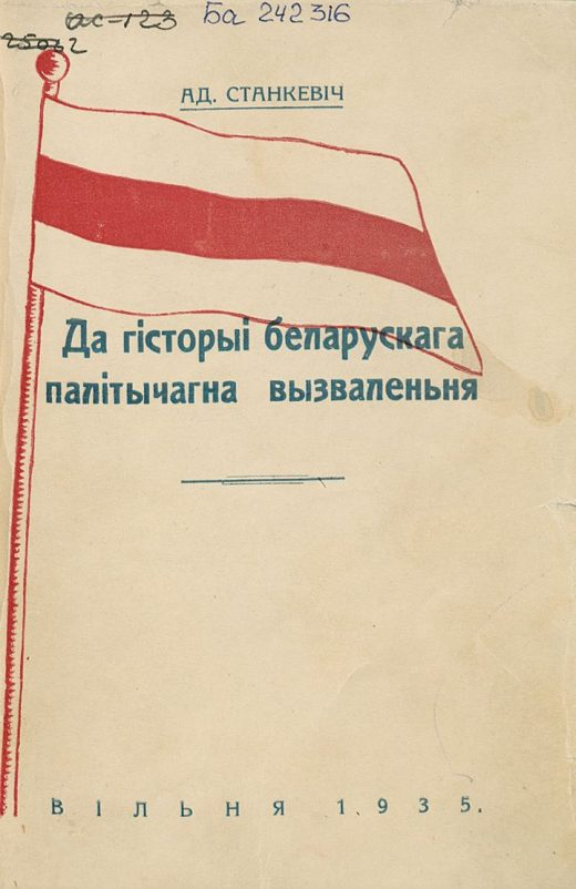 "The white-red-white flag on the cover of book ""To the history of Belarusian"" political liberation, published in 1935 in Wilno, Poland (today Vilnius, Lithuania) written by Adam Stankevich."