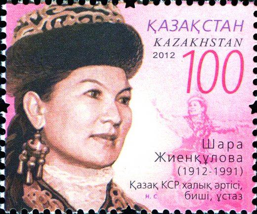 Shara Zhienkulova at a Kazakh stamp from 2012.