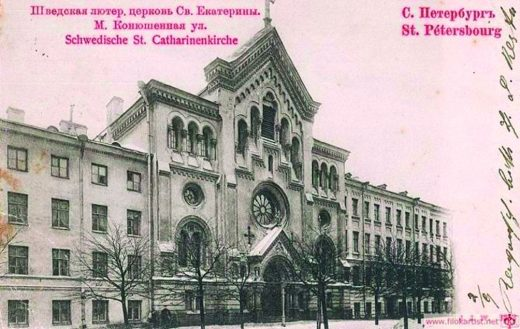 St. Catherine Church in St.Petersburg in the 19th century.