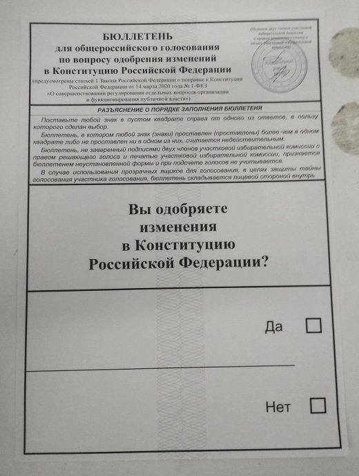Voting ballot on approval of amendments to the Constitution of Russia